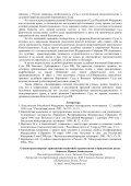 СЕКЦИЯ «ЮРИДИЧЕСКИЕ НАУКИ» - Page 4