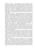 СЕКЦИЯ «ЮРИДИЧЕСКИЕ НАУКИ» - Page 7