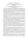 Философия, культурология, религиоведение - Page 3