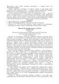 Философия, культурология, религиоведение - Page 4