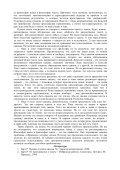 Философия, культурология, религиоведение - Page 6