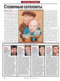 два года фсфр: успехии провалы - Page 6