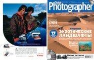 DIGITAL PHOTOGRAPHER 01, 2004 WWW .DPHOTOGRAPHER ...