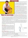 СПЕЦИАЛЬНЫЙ ВЫПУСК - Page 4