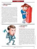 СПЕЦИАЛЬНЫЙ ВЫПУСК - Page 7