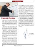Портрет биржевого робота - Page 4