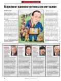 Портрет биржевого робота - Page 6