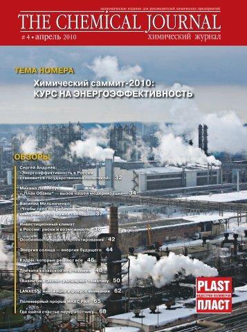 Химический саммит-2010: КУРС НА ЭНЕРГОЭФФЕКТИВНОСТЬ