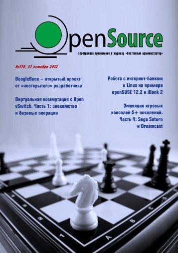 Open Source №118, 31 октября 2012