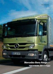 грузовик 2011 года