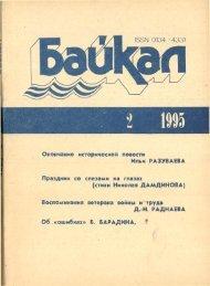 ISSN 0134 -4331 Окончание исторической повести Ильи ...