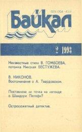 Неизвестные стихи В. ГОМБОЕВА, потомка Николая ...