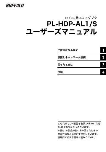 ユーザーズマニュアル - バッファロー