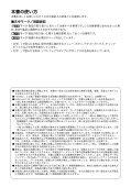 ユーザーズマニュアル - バッファロー - Page 2