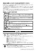 ユーザーズマニュアル - バッファロー - Page 3