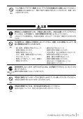 ユーザーズマニュアル - バッファロー - Page 5