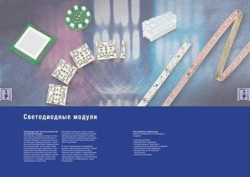 9 Светодиодные модули.