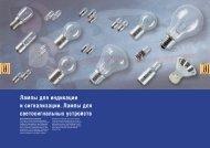 08 Лампы для индикации и сигнализации. Лампы для ...