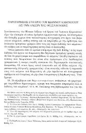 NAPATHPHIEII ITO EPfO TOY IOANNOY KAMINIATOY ElI THN ...