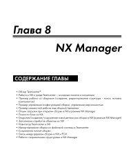 Глава 8 NX Manager - Siemens