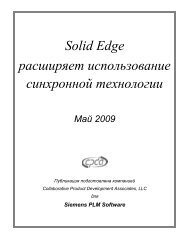 Solid Edge расширяет использование синхронной ... - Siemens