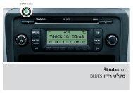 מקלט רדיו BLUES - Media Portal - Skoda
