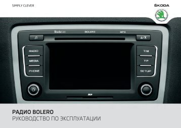 радио bolero - Media Portal - Škoda Auto
