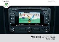 B6_Superb_Amundsen_NavigationSystem - Media Portal - Skoda