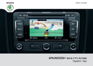 B6_Superb_Amundsen_NavigationSystem - Media Portal - Skoda