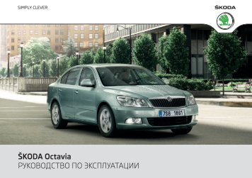 эксплуатация автомобиля - Media Portal