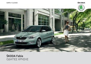 ŠKODA Fabia ΟΔΗΓΊΕΣ ΧΡΉΣΗΣ - Media Portal - Škoda Auto