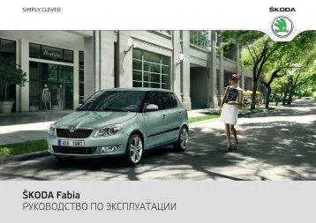 эксплуатация автомобиля - Media Portal - Škoda Auto