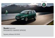 Dodatek NKOA5_LPG_05_10.indd - Media Portal - Škoda Auto