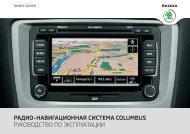 радио–навигационная система columbus ... - Media Portal