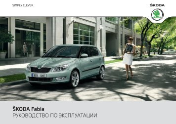 ŠKODA Fabia РУКОВОДСТВО ПО ЭКСПЛУАТАЦИИ - Media Portal