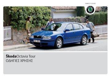 ŠkodaOctavia Tour ΟΔΗΓΙΕΣ ΧΡΗΣΗΣ - Media Portal - Skoda