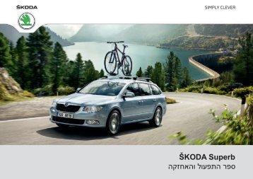 ŠKODA Superb והאחזקה התפעול ספר - Media Portal - Škoda Auto