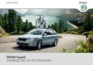 эксплуатация автомобиля - Media Portal - Skoda