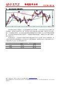 每週匯率分析 - FXstreet.com - Page 2