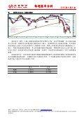 每週匯率分析 - FXstreet.com - Page 5