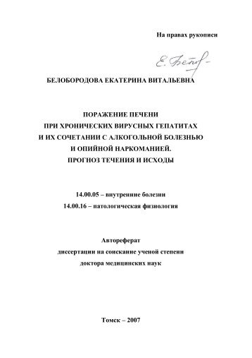 На правах рукописи БЕЛОБОРОДОВА ЕКАТЕРИНА ...