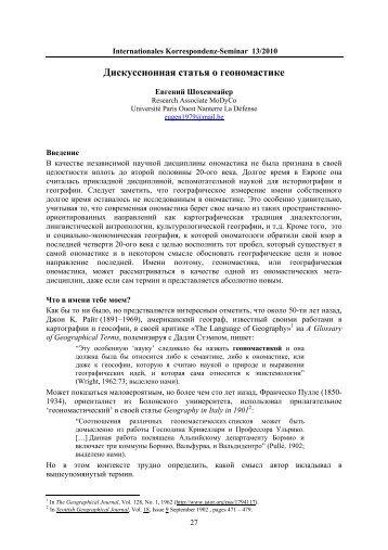 Дискуссионная статья о геономастике - Meta-Carto-Semiotics