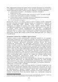 Дискуссионная статья о геономастике - Meta-Carto-Semiotics - Page 2