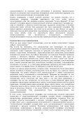 Дискуссионная статья о геономастике - Meta-Carto-Semiotics - Page 3