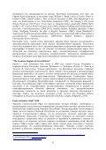 Дискуссионная статья о геономастике - Meta-Carto-Semiotics - Page 5