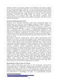Дискуссионная статья о геономастике - Meta-Carto-Semiotics - Page 6