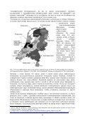Дискуссионная статья о геономастике - Meta-Carto-Semiotics - Page 7