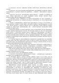 Распределение информации на разных частях ... - Page 4