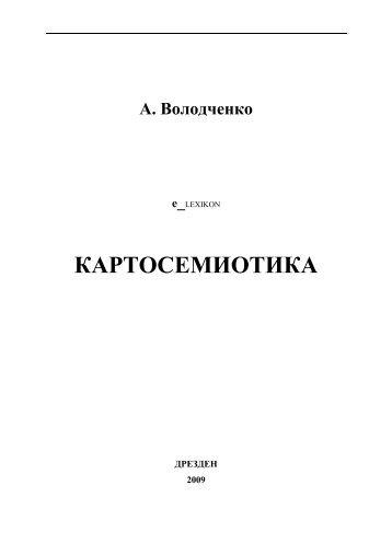 КАРТОСЕМИОТИКА - Meta-Carto-Semiotics