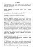КАРТОСЕМИОТИКА - Meta-Carto-Semiotics - Page 4